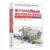 基于BIM的建筑结构设计案例