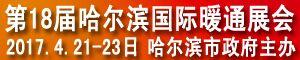 第18届哈尔滨国际供热采暖通风空调燃气展