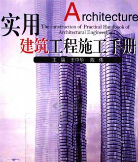 实用建筑工程施工手册.王中华