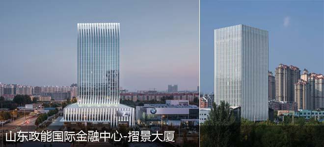 山东政能国际金融中心-摺景大厦