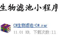 【小程序分享】CN生物滤池_C#工艺计算