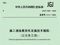 施工现场模块化设施技术规程