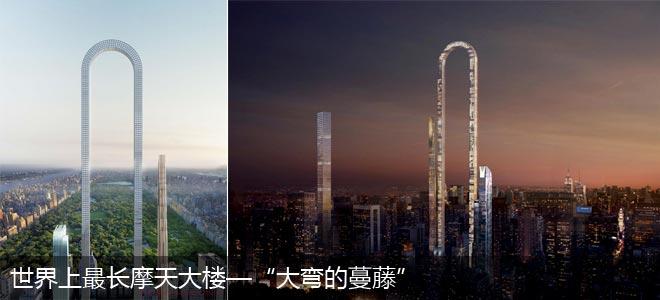 """世界上最长的摩天大楼——""""大弯的蔓藤"""