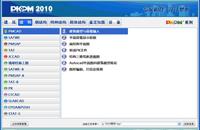 PKPM软件简介