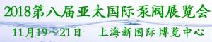 2018第八届亚太国际泵阀展