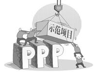 发改委回应PPP遇冷:不重视合理投资回报