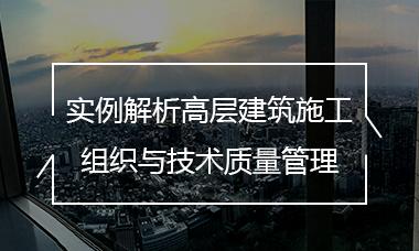 实例解析高层建筑施工组织与技术质