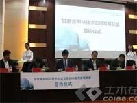 【BIM朋友圈】甘肃省也成立BIM发展联盟啦!