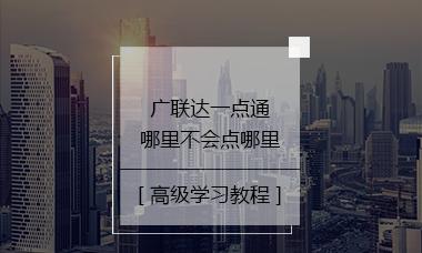 广联达高级学习视频教程高层地下室