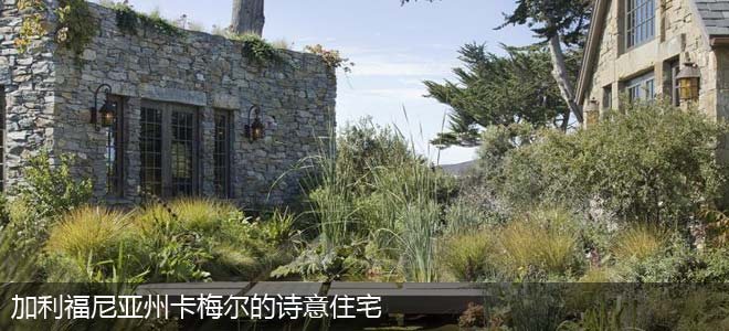 加利福尼亚州卡梅尔的诗意住宅
