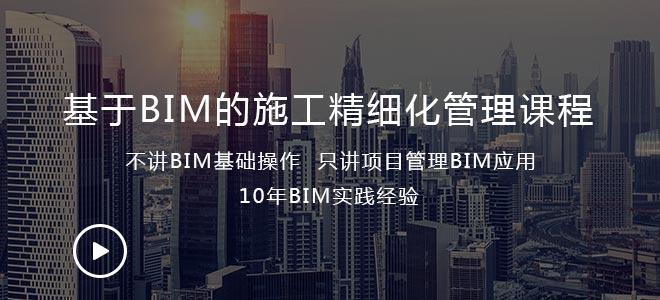 基于BIM的施工精细化管理课程