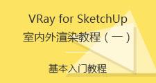 VRay for SketchUp室内外渲染教程(
