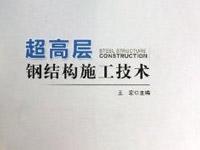超高层钢结构施工技术.王宏