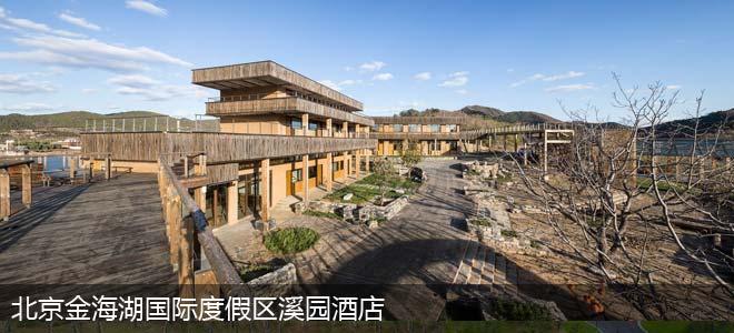 北京金海湖国际度假区溪园酒店