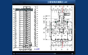 PKPM工程结构实例视频教程