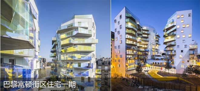 公寓的艺术形式化——巴黎富顿街区住宅
