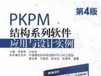 PKPM结构系列软件应用与设计实例