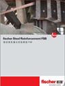 灌注型粘钢胶FSB
