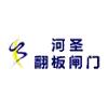 衢州河圣水力自控翻板门