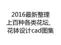 2016最新整理各类花坛花钵设计cad图集