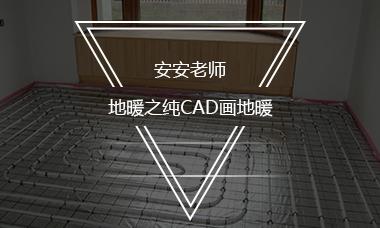 和安安学地暖之纯CAD画地暖