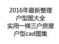 2016年最新整理户型图大全