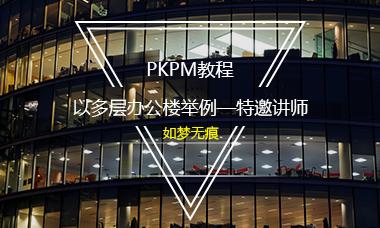 PKPM教程—以多层办公楼举例