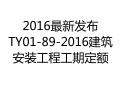 TY01-89-2016建筑安装工程工期定额