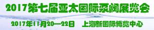 2017第七届亚太国际泵阀展