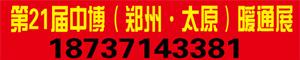 第21届中博(郑州 太原)暖通展