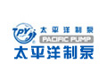太平洋制泵