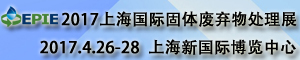 2017上海国际固体废弃物处理展