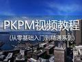 PKPM视频教程专题