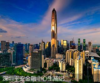 中国第二座巨型高层建筑――深圳平安金