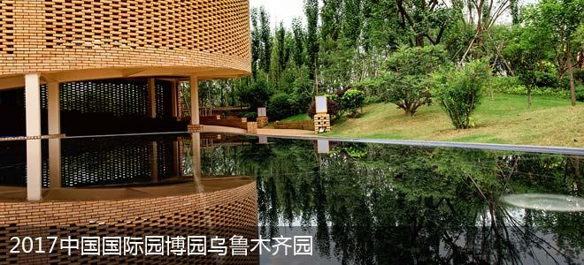 2017中国国际园博园乌鲁木齐园