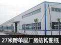 某27米跨单层厂房结构施工图纸