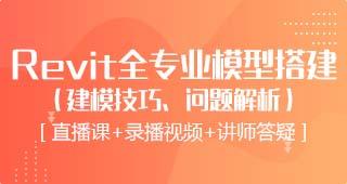 Revit项目实战(直播课+录播视频+讲师