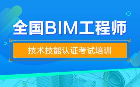 全国bim工程师技术技能认证考试培训