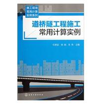 道桥隧工程施工常用计算实例
