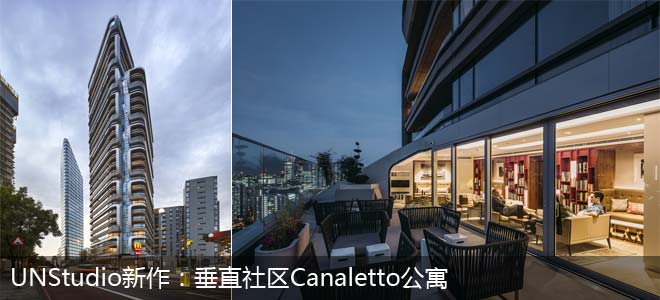 UNStudio新作:垂直社区Canaletto公寓