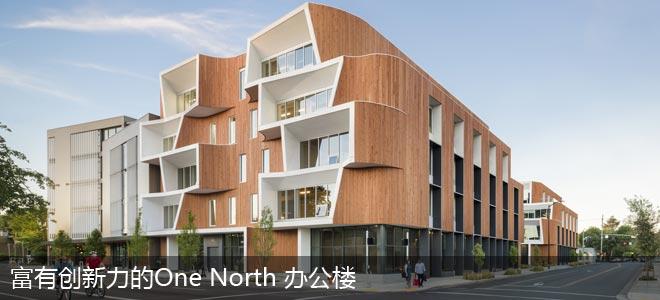 富有创新力的one north 办公楼