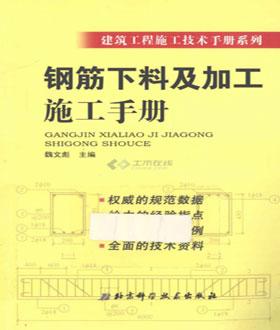 钢筋下料及加工施工手册.曲琳2013