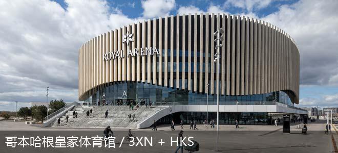 哥本哈根皇家体育馆/3xn + hks