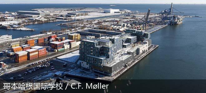 哥本哈根国际学校 / C.F. Mølle