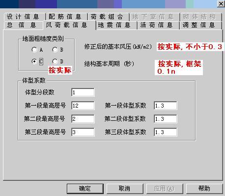 1】结构设计pkpm-satwe参数设置