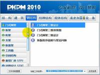 PKPM视频教程(2010新规范版)