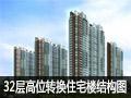 住宅小区32层高位转换住宅楼结构施工图纸(