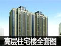 高层住宅楼全套施工图的完整的CAD图纸