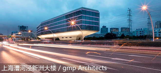 上海漕河泾新洲大楼 / gmp Architects