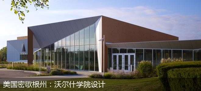 美国密歇根州:沃尔什学院设计